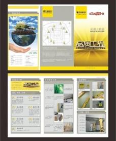 装饰公司折页图片
