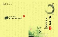 廉政封面图片