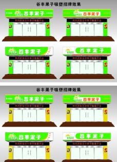 蔬菜标志门头设计图片