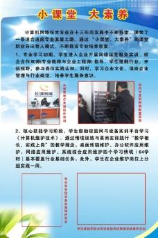 宣传栏蓝色背景图片