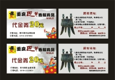 香锅代金券图片