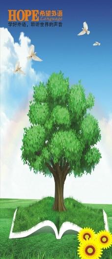 希望树图片