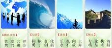 企业文化 名言 展板图片