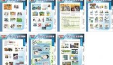 安全教育月展板图片