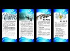 企业文化x展架图片