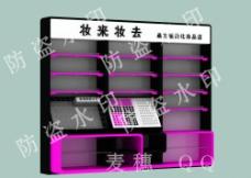 化妆品展柜图片