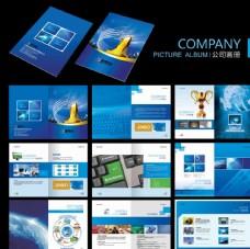 软件科技公司画册