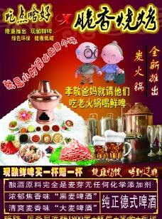 脆香烧烤海报图片