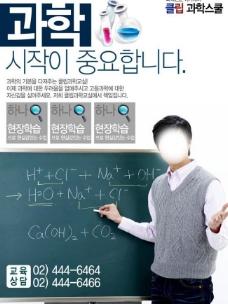 教学宣传海报图片