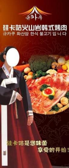韩式烤肉 海报图片