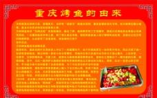 重慶烤魚王背景圖片