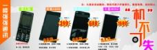 手机 手机海报 通讯图片