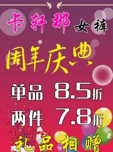 慶國慶圖片