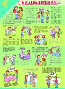 广东省计划生育新条例图片