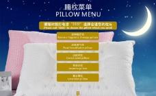 五星级酒店枕头菜单图片
