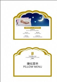 五星级酒店枕头菜单