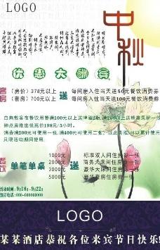 酒店中秋电梯促销广告图片