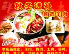 羊肉火锅海报图片