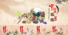 中华医药文化图片