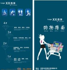 购物指南图片
