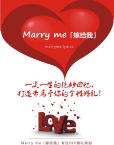 婚庆 单页图片
