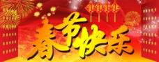 春节快乐图片