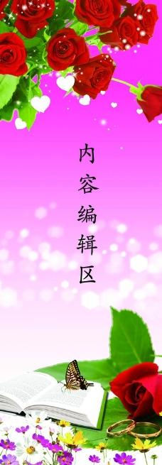 玫瑰花 展架圖片