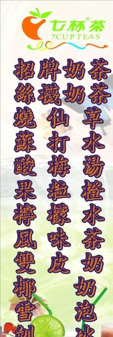 七杯茶价格表图片