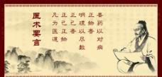 中醫文化圖片