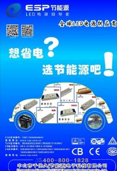 LED电源报纸广告图片