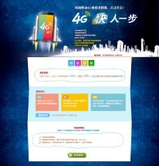 4G手机宣传