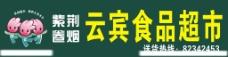 紫荆卷烟图片