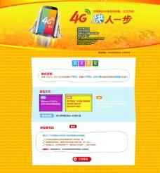 4G手机预售