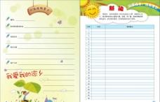学生暑假实践手册内页图片