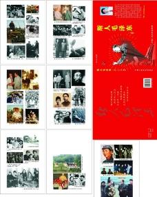 毛泽东画册图片