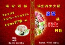 火锅粥铺传单图片