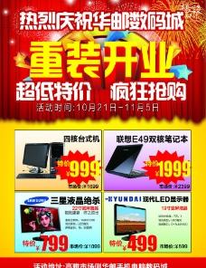 华邮数码城重装开业图片
