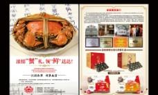 阳澄湖大闸蟹宣传单页图片