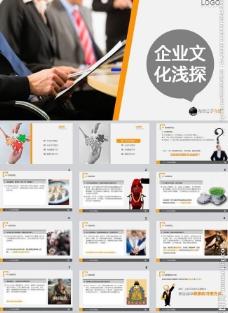 企业文化ppt模板图片