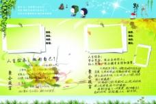同学录内页图片