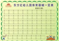 幼兒園體育器材覽表圖片