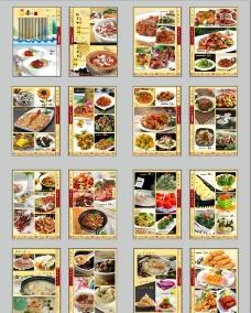 私房菜菜谱内页图片