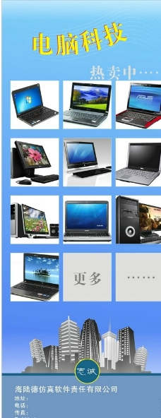 电脑易拉宝图片
